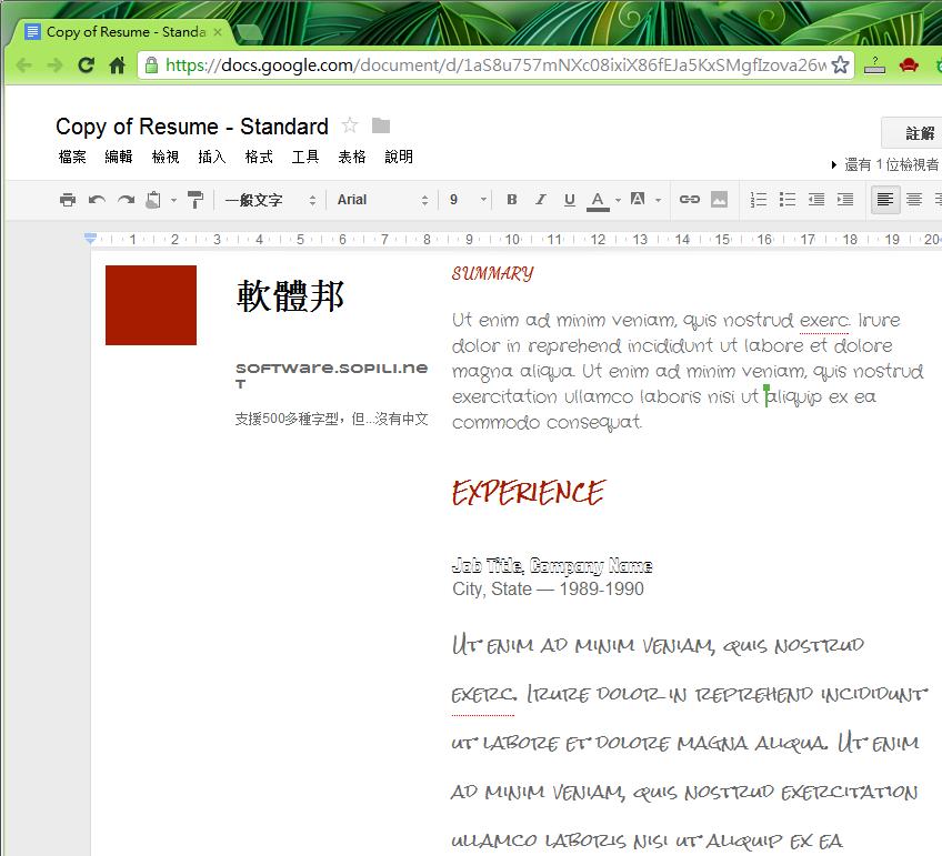 超多種字型的,做出來的文件就豐富了許多,但目前限英文的
