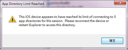 有時候(還蠻常的)會跳出這個警告。就是說要你重開 iExplorer 或是再把 iOS 裝置再重新插一次。