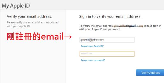 接下來 App Store 會寄一封認證信,在信中點選 Verify,會連結到這一頁。記得,他寫的 Apple ID,就是你剛剛註冊的 email。