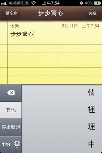 先打開iOS內建的備忘錄,用繁體中文直接輸入妳想要轉換的字。
