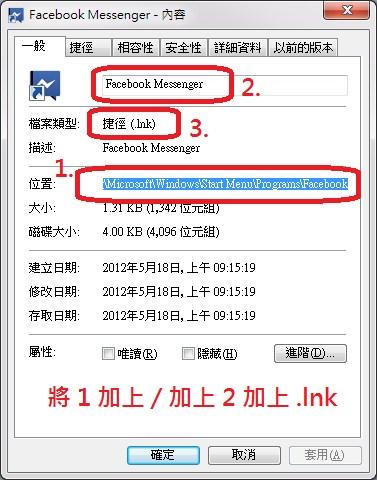 這裡要複製「位置」再加上 「 /」  ,再加上「名稱」,再加上「.lnk」,格式就像是上面的例子一樣。