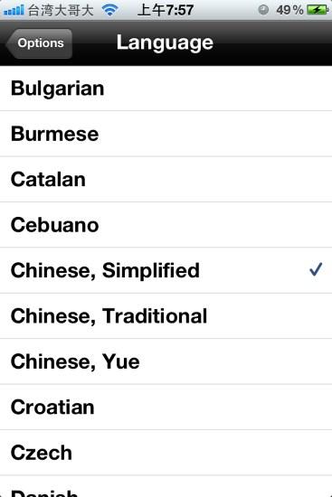 這邊建議選 Chinese Simplified(簡體中文),因為演講的數目會比Chinese Traditional 繁體中文的多很多。