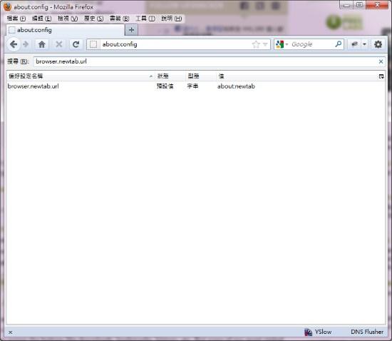 接著在搜尋的地方輸入 browser.newtab.url ,在該項目按右鍵 → 修改 → 輸入想要預設的網址。以後開新分頁,就是妳預設的網址啦!