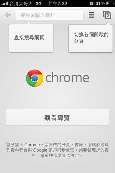 Chrome iPhone 版畫面