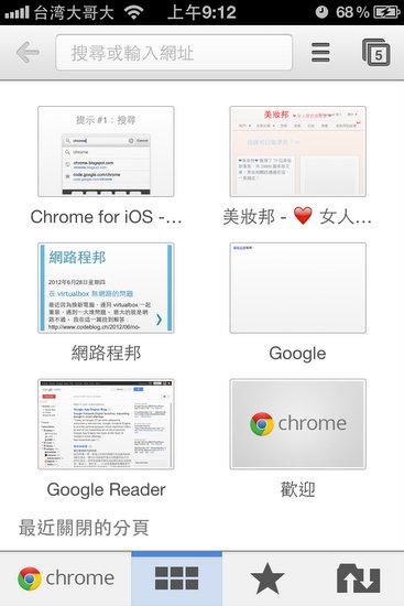 開新分頁時,下面有三個按鈕,最左邊是最常瀏覽的網站