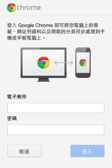 第一次進入Chrome App,會問你要不要用Google帳號登入來同步,不想要就略過就可以了。