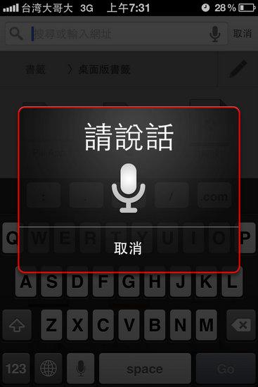 沒有siri沒關係,在chrome app 裡面也支援語音搜尋。