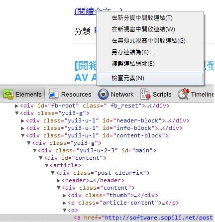 檢查元素:在任何地方按滑鼠右鍵,檢查元素,可以看到 HTML 原始碼
