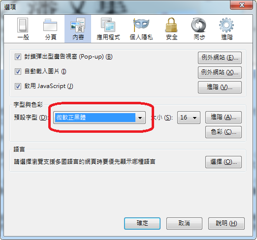 Firefox 的設定方法:左上角選單 → 選項 → 選項 → 內容 → 字型與色彩 → (修改預設字型成)微軟正黑體