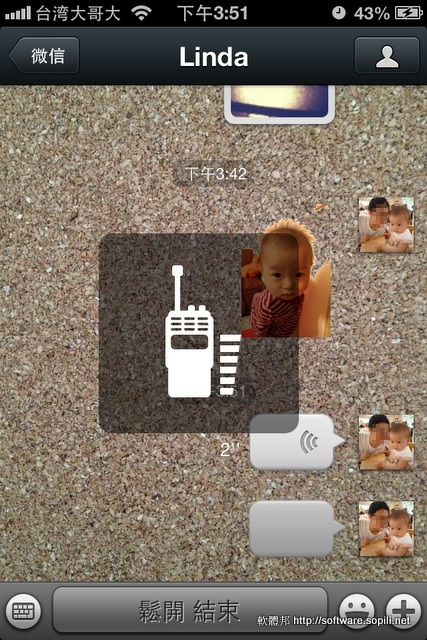 WeChat強打的語音通話功能,比其它的即時通訊App來的方便多了。