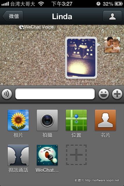 在交談時有多項分享功能。第二排最後一個是WeChat 的另一個 App,按 + 裡面就有選項可以直接來安裝。