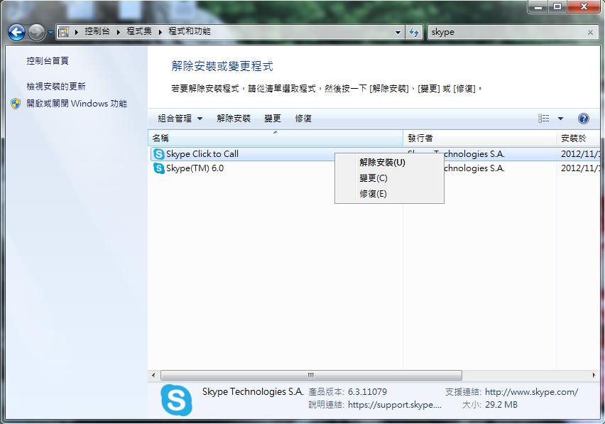 左下角的開始 → 搜尋「解除安裝」→ 再搜尋 skype → 在 skype click to call 按右鍵 → 解除安裝 即可。如果你是Windows XP 以下的,應該是在開始 → 控制台 → 新增移除程式 → 把 Skype Click to Call 給移除即可。