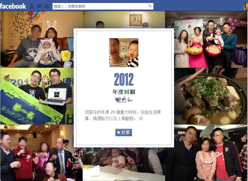 一進入你的專頁之後,背景的每張照片都是輪播的,但頁面不只這樣,請記得往下捲!正中間的分享按鈕可以直接轉發到自己的塗鴉牆上。