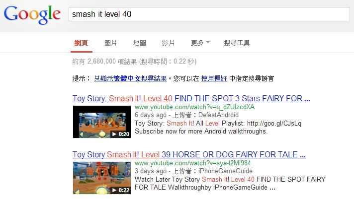 如果這一關你怎麼丟都丟不過,可以搜尋破解攻略,搜尋 「smash it level 關卡編號」即可