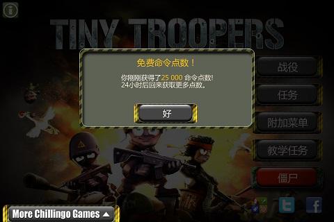 增加金錢的原理很簡單,就是每24個小時,tiny troopers 都會送給你一些金錢做獎勵,所以就來暫時修改一下時間