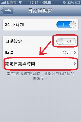 以iPhone來說,到 設定 → 一般 → 時間日期。先把自動設定給關閉,再去設定日期時間