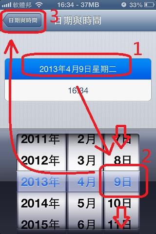 直接修改日期,再把日期往後調一日,再按左上角回上一頁來生效。接著,再回遊戲就可以增加了!