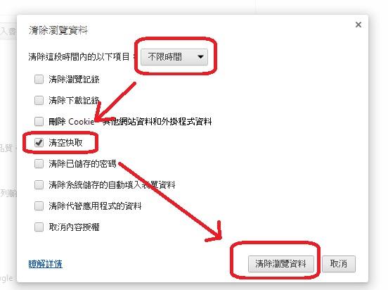 方法一:如果你是用 Google 瀏覽器 上網,按 Ctrl + shift + del ,再清除快取即可