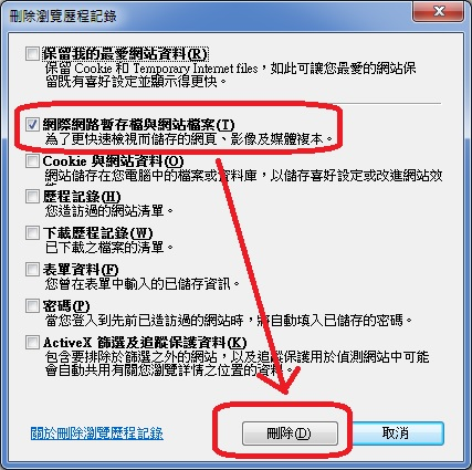 方法一:如果你是用 IE (藍色的e)上網,按 Ctrl + shift + del ,再清除快取即可