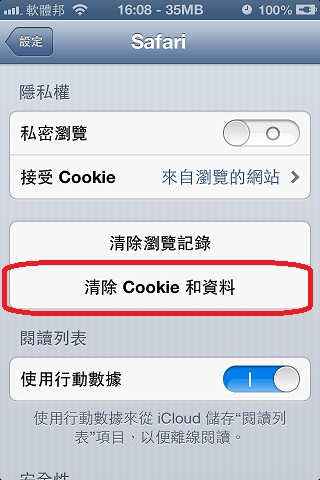 方法一:如果你是用iphone 手機 或 iPad ,請到 設定 → Safari → 清除 Cookie 和資料