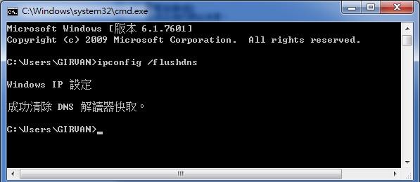 方法三:清楚 DNS 快取,按 Windows 鍵 + R ,輸入 cmd 再按 enter。會出現這個畫面,再輸入 ipconfig /flushdns 再按 enter ,就會出現「成功清除...」