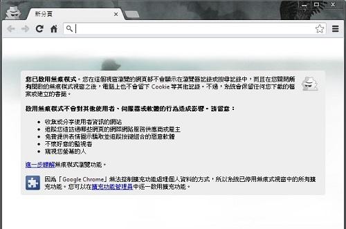 方法二:使用無痕模式,Google 瀏覽器請按 Ctrl + shift + N ; IE 請按 Ctrl + shift + P。如果有辦法上網,就表示你的瀏覽器或電腦安裝了什麼不乾淨的東西。