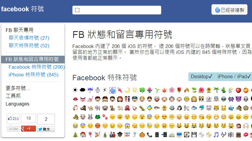 直接點選就會直接複制到剪貼簿,貼到 facebook 就可以了