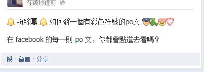 雖然貼到 facebook 可能大多是像是 □□□ ,但發文出去之後,就會正常顯示了。