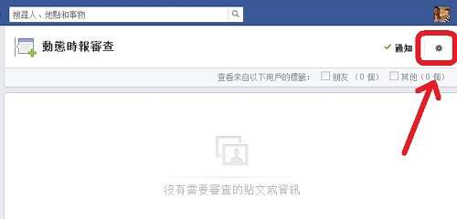 到 https://www.facebook.com/me/me?log_filter=review 即可進行設定