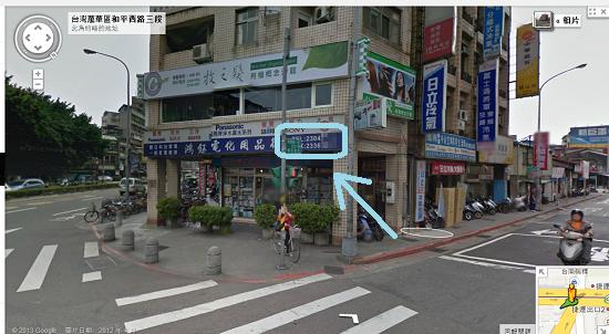 用 Google 街景服務來查店家電話