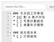 可以在右上角按 Edit 來編輯這份文件,也可以看到當您勾選了之後,語法會由 [ ]  變成 [x]
