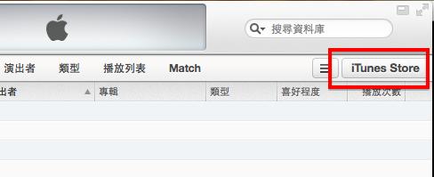 右上方切換到「資料庫」(是顯示 iTunes Sture)