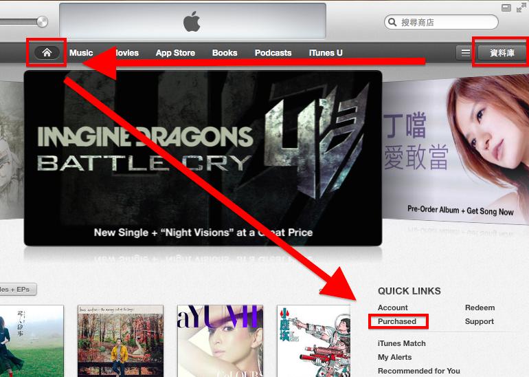 若是購買的影片,筆者沒購買過,但是可以在這個路徑找到:切換到 iTunes Store (顯示資料庫) → 房子的圖示 → Purchesed (已購買影片) 中可以找得到。